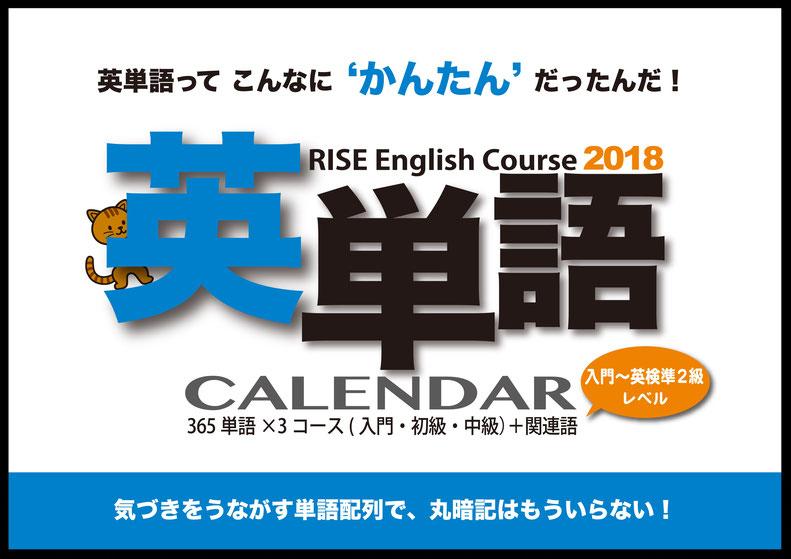 calendar2018.jpg