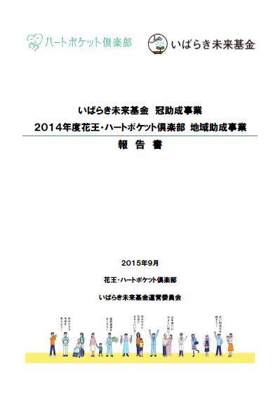kao2014-report.jpg
