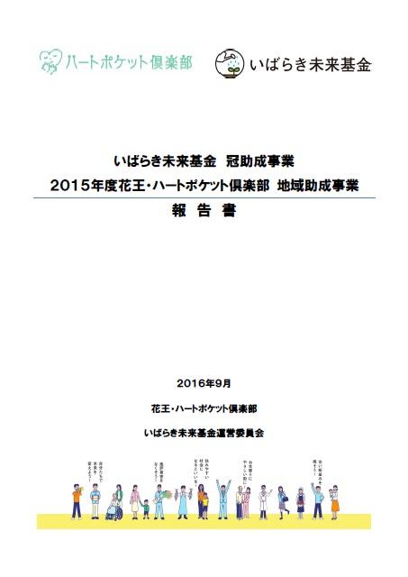kao2015-report.jpg