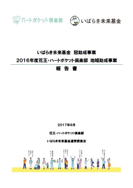 kao2016-report.jpg