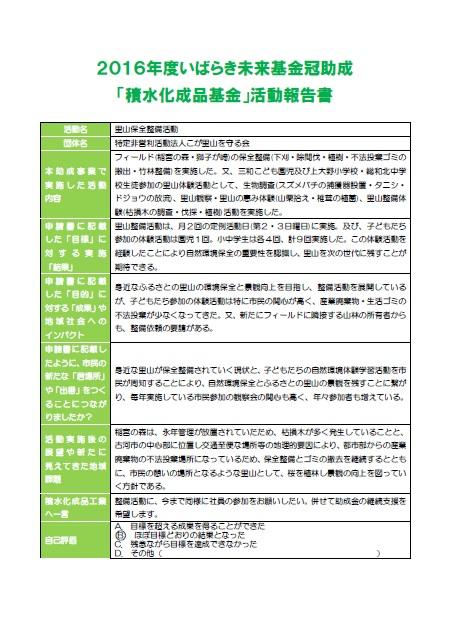 sekisui2016-report.jpg